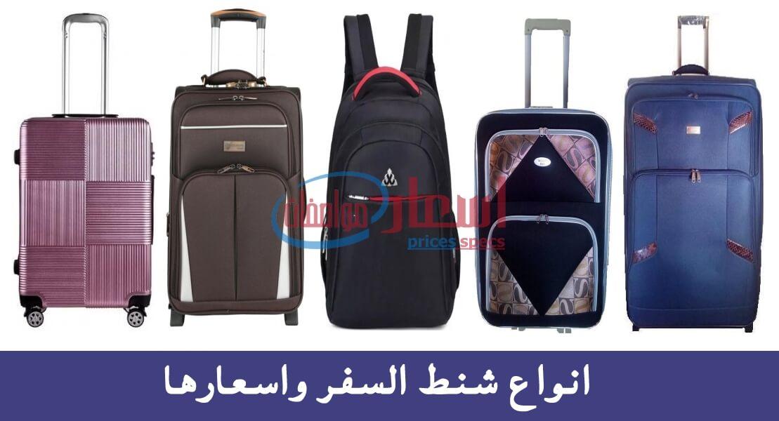 اسعار شنط السفر في مصر 2021