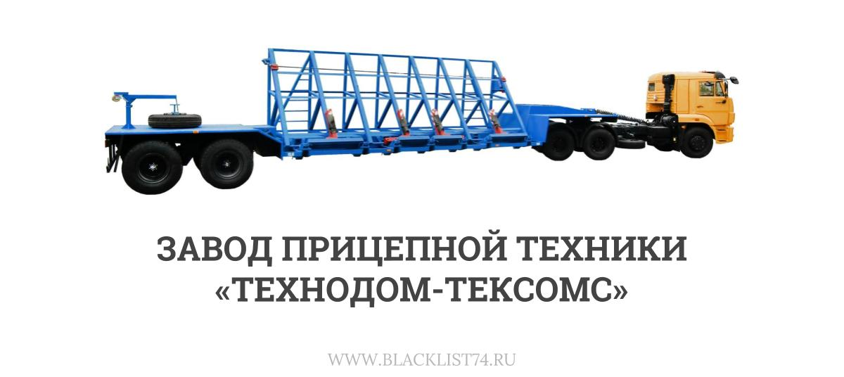 Завод прицепной техники «Технодом-Тексомс»