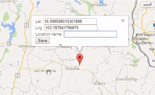 Step Juice: Google Map API การบันทึกพิกัด latitude