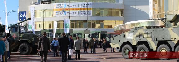 міжнародна виставка «Зброя та безпека»