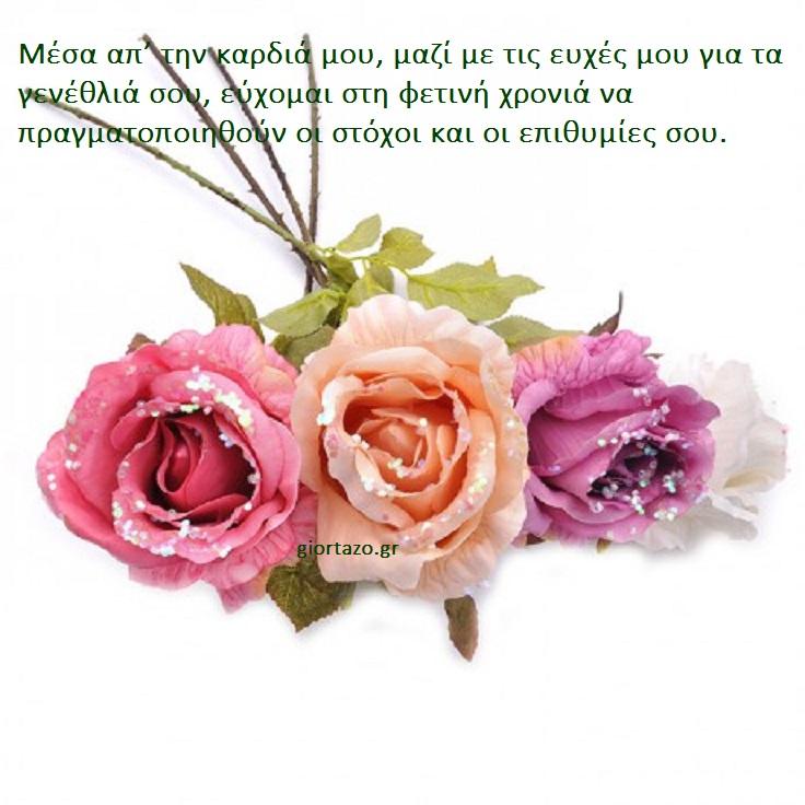 giortazo.gr  Μέσα απ  την καρδιά μου 1ff1df092e7