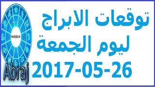 توقعات الابراج ليوم الجمعة 26-05-2017