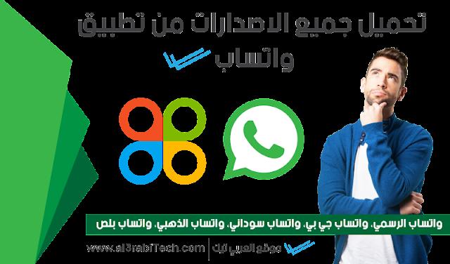 download-all-version-whatsapp
