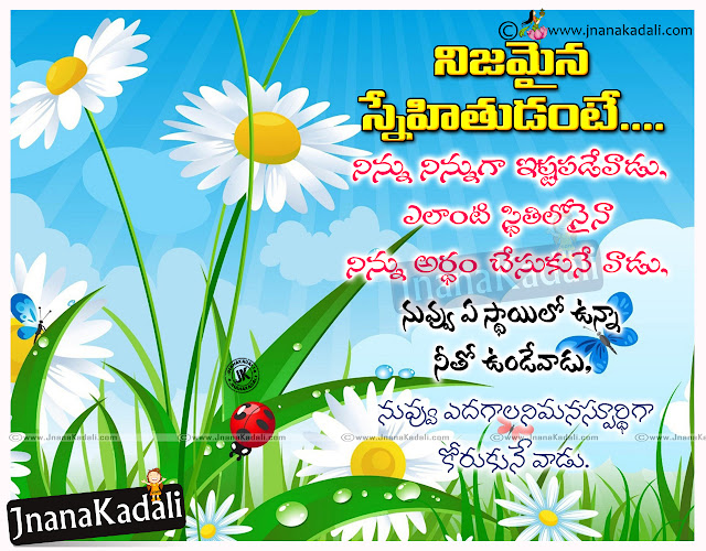 Here is Telugu Friendship Day Greetings,Best Telugu Friendship Day messages wallpapers,Nice telugu friendship day quotes,2016 telugu friendship day quotes, latest telugu friendship day e-greeting cards,Friendship day images,Friendship day messages in telugu,Friendship day kavithalu in telugu