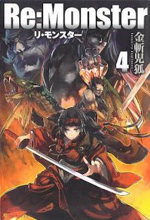 [金斬児狐×小早川ハルヨシ] Re:Monster 第01-03巻