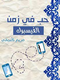 تحميل رواية حب في زمن الفيسبوك PDF مريم كنماتى