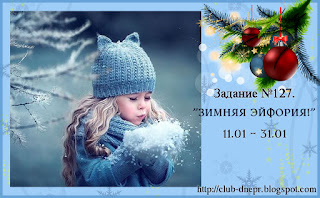 """Задание №128. """"Зимняя эйфория!"""""""