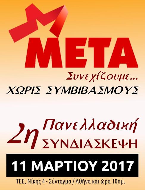 ΜΕΤΑ : 2η Πανελλαδική Συνδιάσκεψη 11 Μαρτίου 2017 – Αθήνα