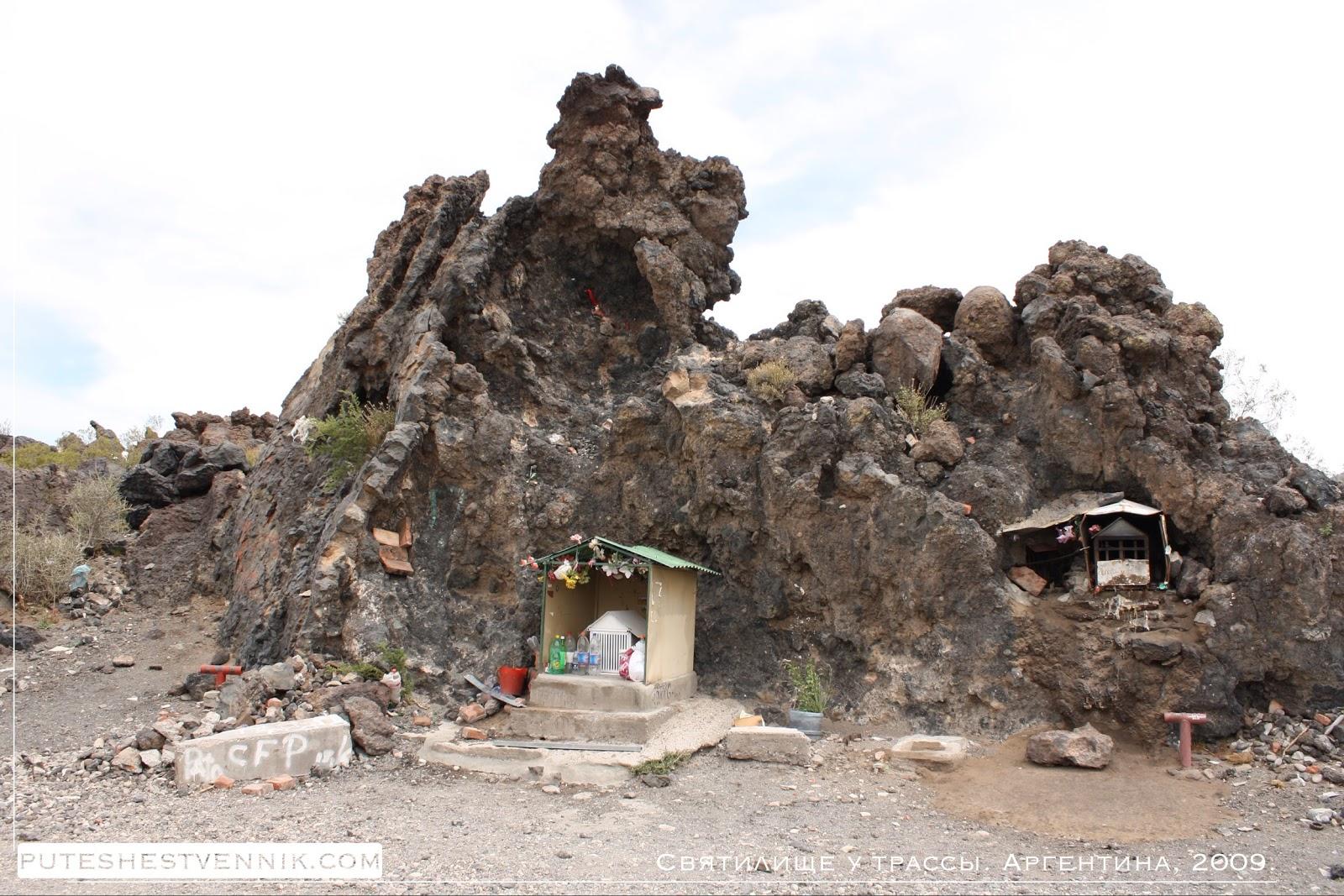 Святилище у скалы рядом с дорогой