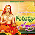 Happy Guru Purnima Telugu Quotes pictures wallpapers