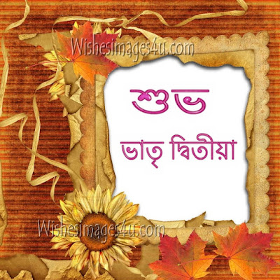 ভাই ফোঁটা Wishes Greetings Latest 2019