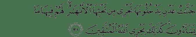 Surat An Nahl Ayat 31