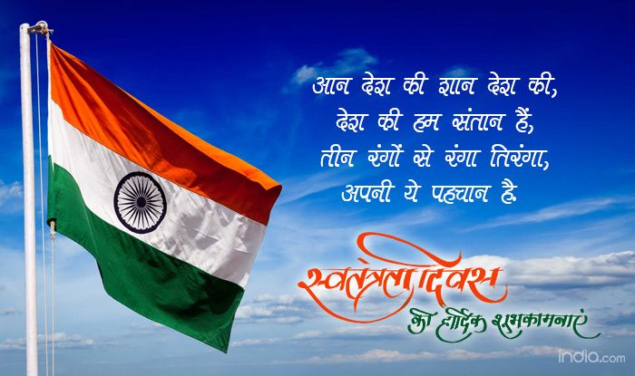 15th August Independence Day Whatsapp Status Msg English