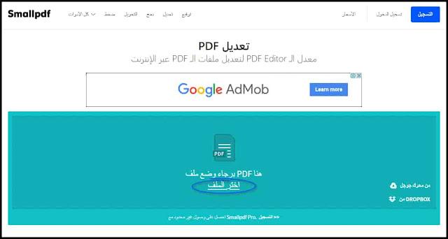 تحرير PDF اونلاين عبر smallpdf
