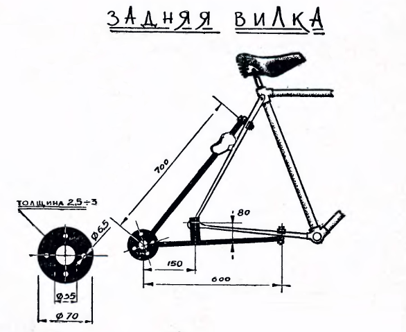 задняя вилка велосипеда