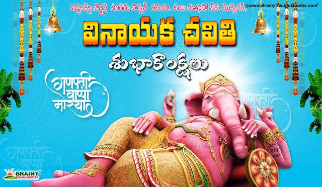 vinayaka chavithi hd wallpapers, vinayaka chavithi telugu banner designs, hd vinayaka chavithi greetings in Telugu