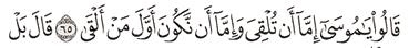 Tafsir Surat Thaha Ayat 61, 62, 63, 64, 65