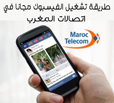 تشغيل الفيسبوك لايت و ماسانجر لايت مجانا