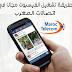تشغيل الفيس بوك لايت و ماسانجر لايت مجانا في اتصالات المغرب بسرعة جيذة وثغرة حديثة لجميع الهواتف