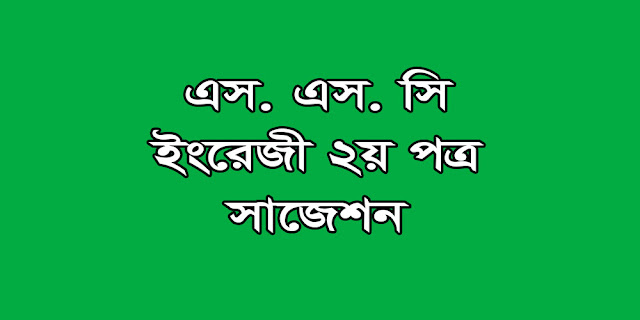 ssc english 2nd paper suggestion, exam question paper, model question, mcq question, question pattern, preparation for dhaka board, all boards