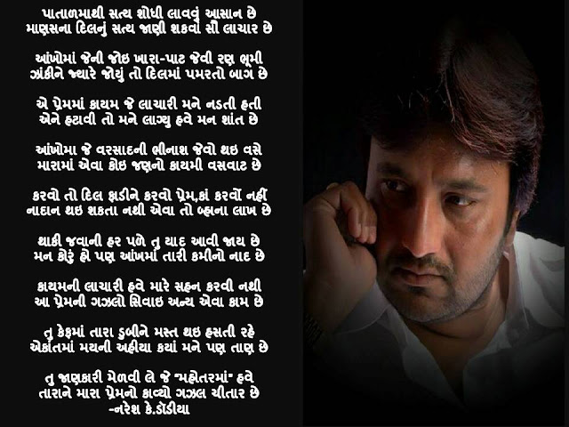 पाताळमाथी सत्य शोधी लाववुं आसान छे Gujarati Gazal By Naresh K. Dodia