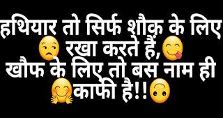 Image result for yadav shayari in hindi attitude
