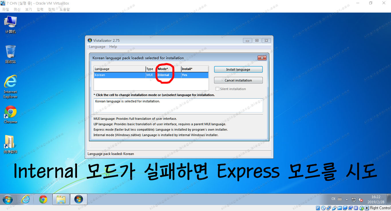 Korean-language-pack-installed-UQi-Windows-7-Lite-x86-VHD-03
