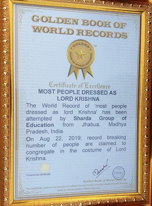 Jhabua Guinness Book of World Records-गिनीज बुक ऑफ वर्ल्ड रिकॉर्ड में बच्चों ने कृष्ण बन अपना नाम दर्ज कराया