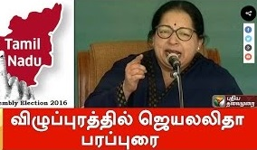 Jayalalithaa speech at election campaign in Villupuram
