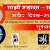चित्तौड़गढ़ में 'जनगीतों की एक शाम'('साझी शहादत-साझी विरासत') 23 मार्च 2017:तैयारियां