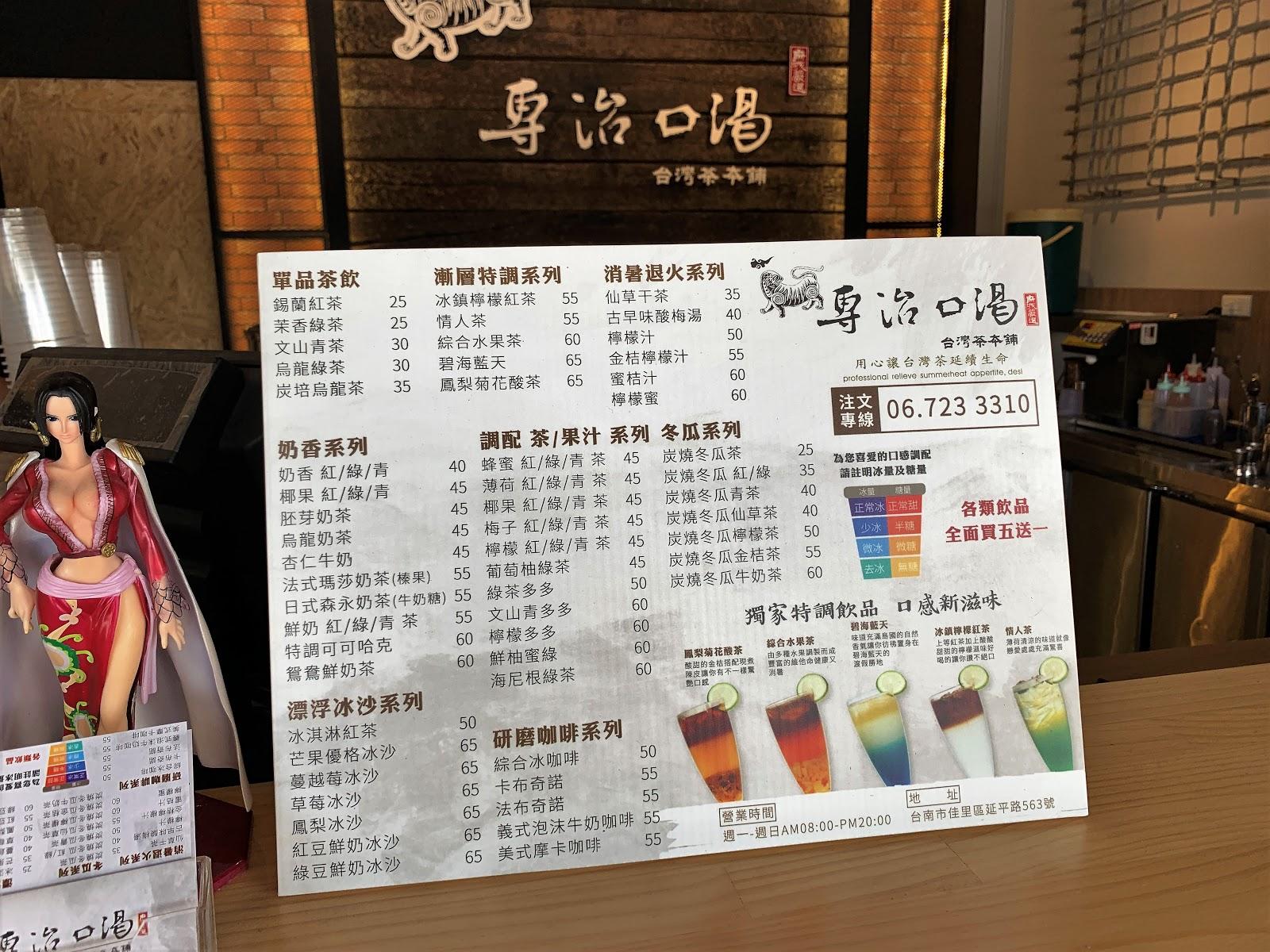 台南美食專治口渴菜單介紹
