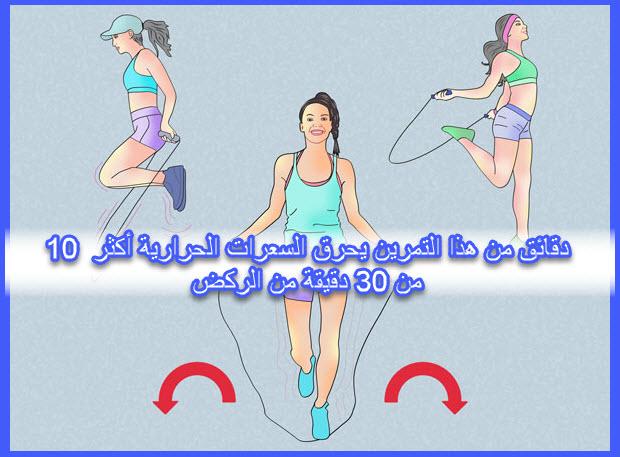 10 دقائق من هذا التمرين يحرق السعرات الحرارية أكثر من 30 دقيقة من الركض
