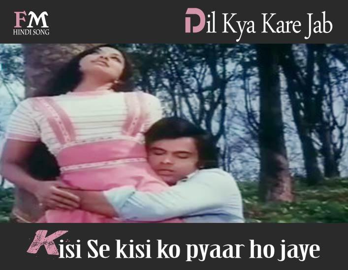 Dil-Kya-Kare-Jab-Kisi-Se-Julie-(1975)