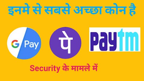 Which is better ,PhonePe Vs paytm Vs Google pay | in Hindi