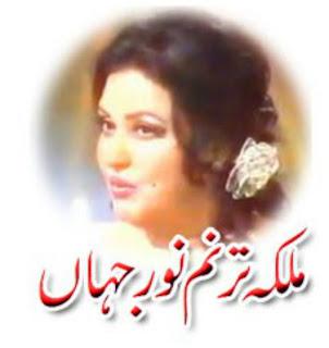 Download punjabi songs-pk free download-noor jehan.