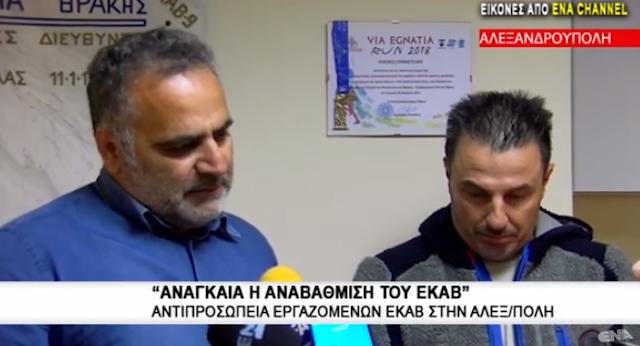Χρ. Αγγελίδης: Αναγκαία η αναβάθμιση του ΕΚΑΒ- Αντιπροσωπεία της ΠΟΠ ΕΚΑΒ στην Αλεξανδρούπολη, Βίντεο