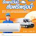 Homepro Promotion : ซื้อแอร์วันนี้ ส่งฟรี! พรุ่งนี้