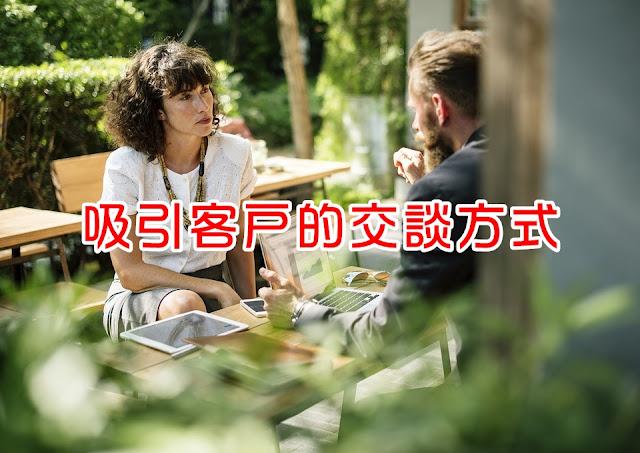 房產經紀人吸引客戶的交談方式