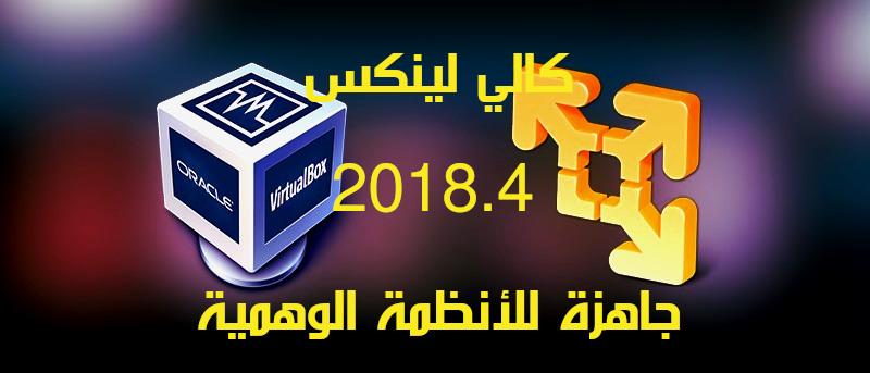 نسخة كالي لينكس 2018.4 جاهزة لا تحتاج تثبيت Vmware VBOX