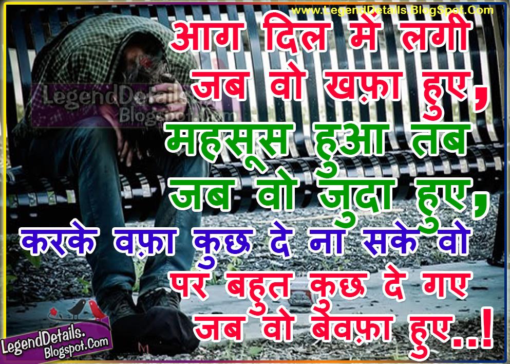 heart breaking love failure emotional hindi shayari