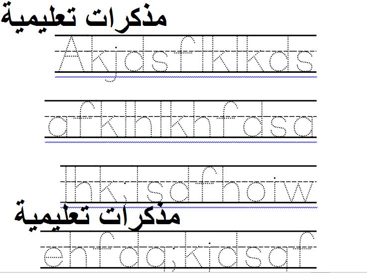 حمل انواع خطوط للكتابة الحروف الانجلزية منسقة وتضعها بين ثلاثة اسطر لتعليم الابناء الكتابة الانجليزية باحترافية