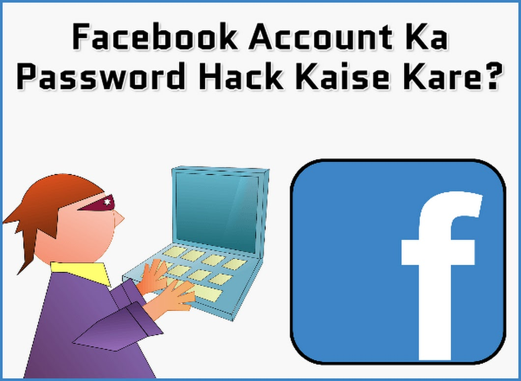 Facebook ID hack kaise kare