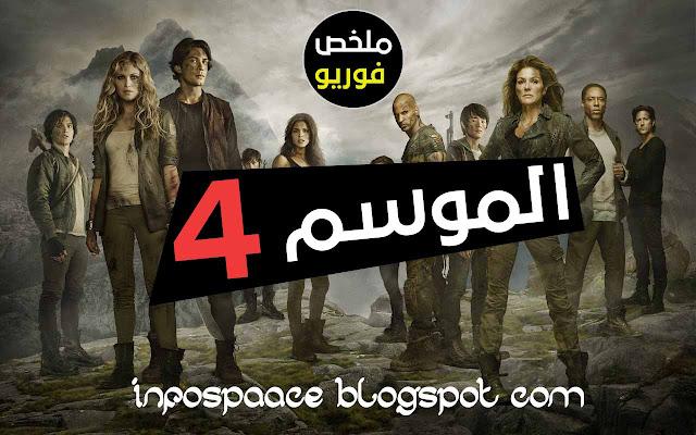الموسم 4 THE 100 كامل ومترجم 2017