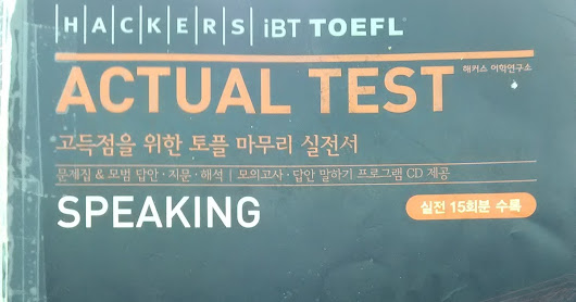 Assessing TOEFL text books for the speaking section: which are good and which suck