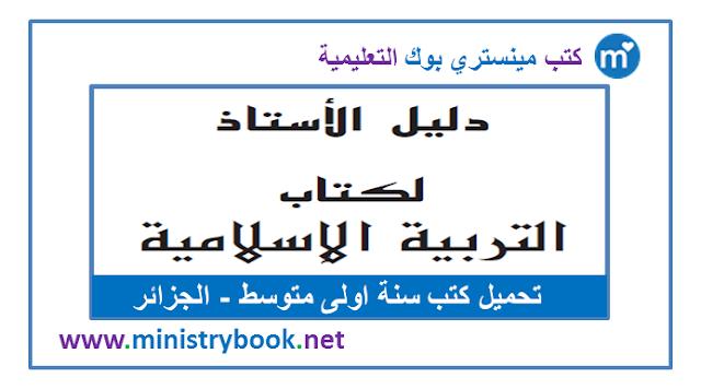 دليل الاستاذ تربية اسلامية سنة اولى متوسط 2020-2021-2022-2023
