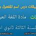 تطبيقات درس اسم المفعول وعمله مع عناصر الإجابة للثالثة إعدادي (مادة اللغة العربية)