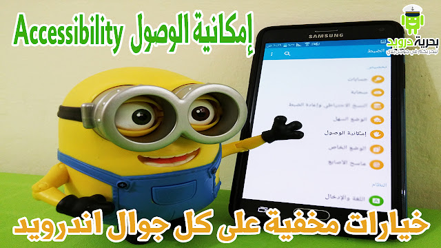 ما هي خيارات إمكانية الوصول - Accessibility