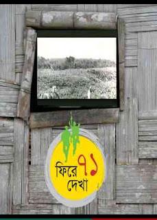 ফিরে দেখা ৭১ Phire Dekha 71 pdf