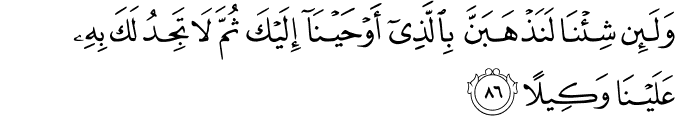 Surat Al Isra' Ayat 86