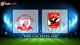 مشاهدة مباراة الأهلي وسيمبا بث مباشر 02-02-2019 دوري أبطال أفريقيا